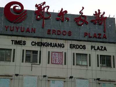 Erdos Plaza